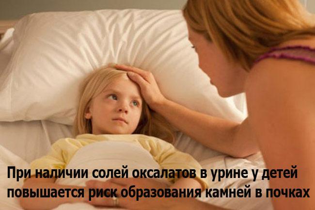 Симптомы мочекаменного недуга у детей