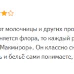 Отзыв о Макмироре с форума