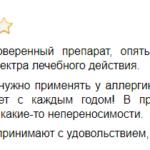 Отзыв врача о Лив.52