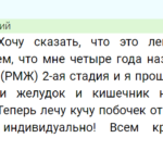 Отзыв с форума про Пантопразол