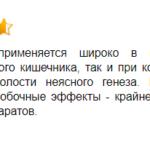 Отзыв врача о препарате Дюспаталин