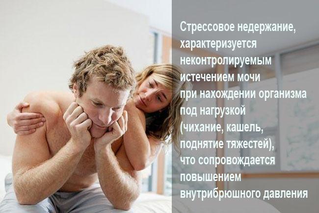 Стрессовое недержание мочи у мужчин