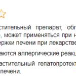 Отзыв врача о препарате Силимар
