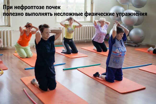 Гимнастика при нефроптозе