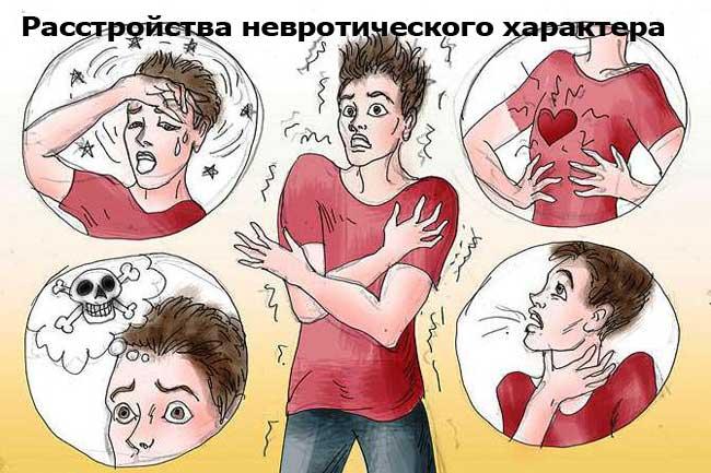 Расстройства невротического характера