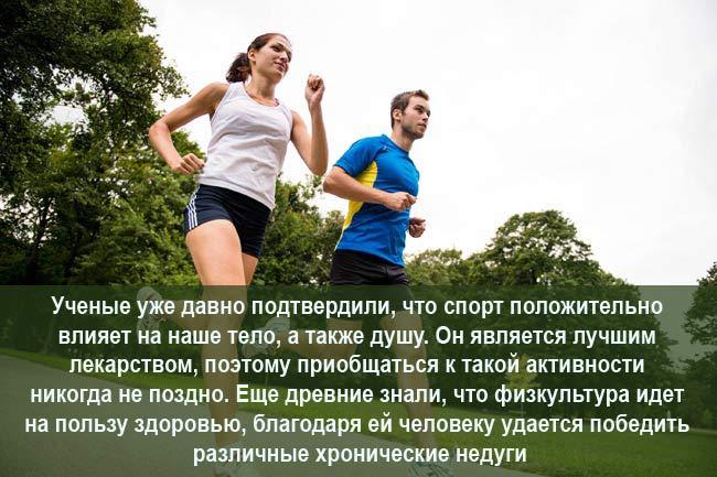 Чем полезен спорт для человека