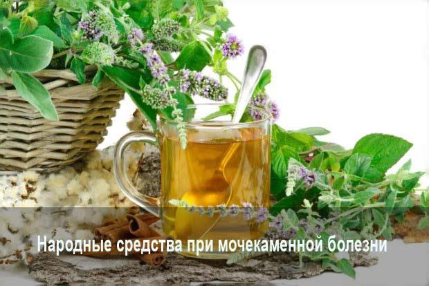 Народные средства при мочекаменной болезни