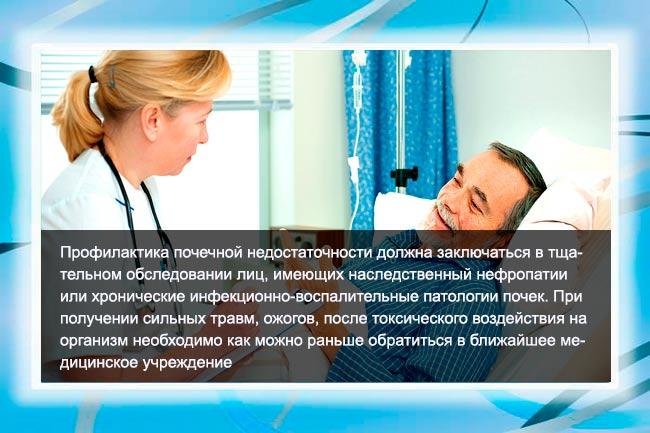 Как предупредить болезнь