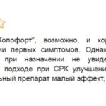 Врач Картояцкая о препарате