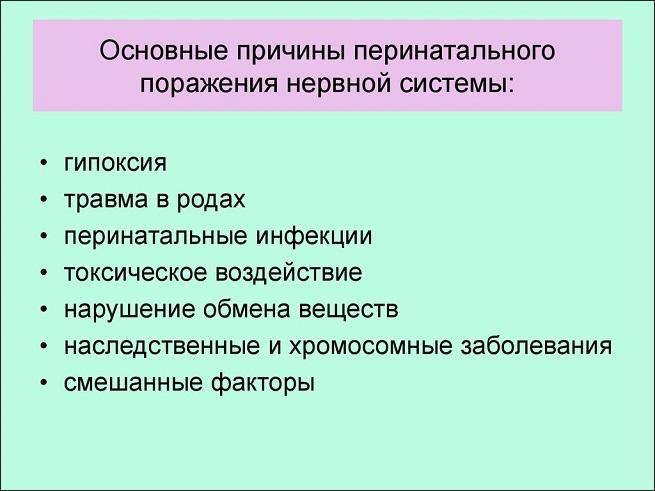Основные причины