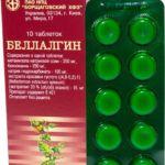 Беллалгин таблетки