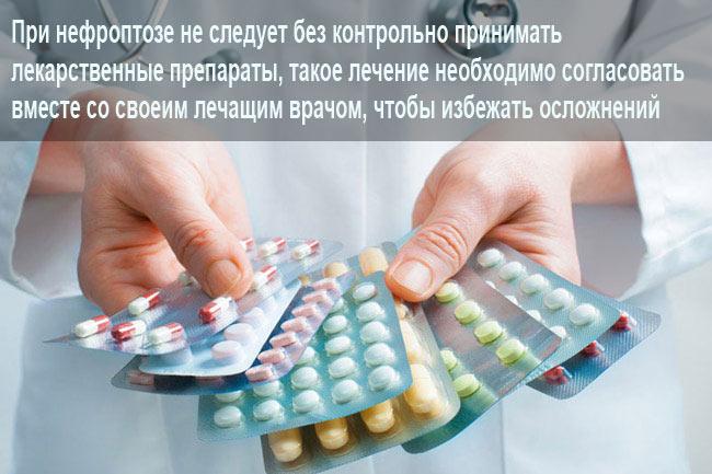 Прием медикаментов при нефроптозе