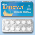 Таблетки Дигестал