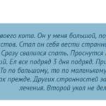 Отзыв с форума об Ивермектине
