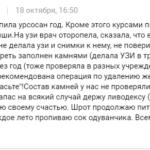 Отзыв о таблетках Урсосан