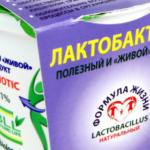 Лактобактерин таблетки во флаконе