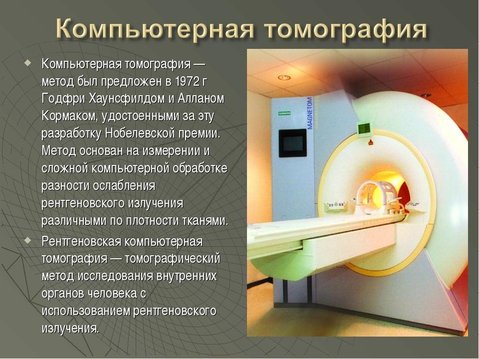 Компьютерная томография пояснично крестцового отдела позвоночника как делают?