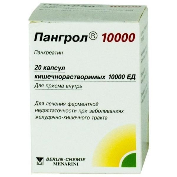 Пангрол панкреатин
