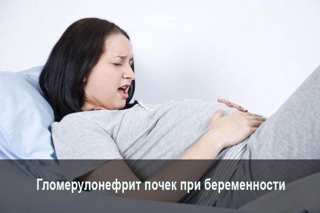 Гломерулонефрит почек при беременности
