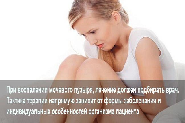 Как лечить воспаление мочевого пузыря