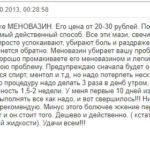 Отзыв о Меновазине от геморрроя