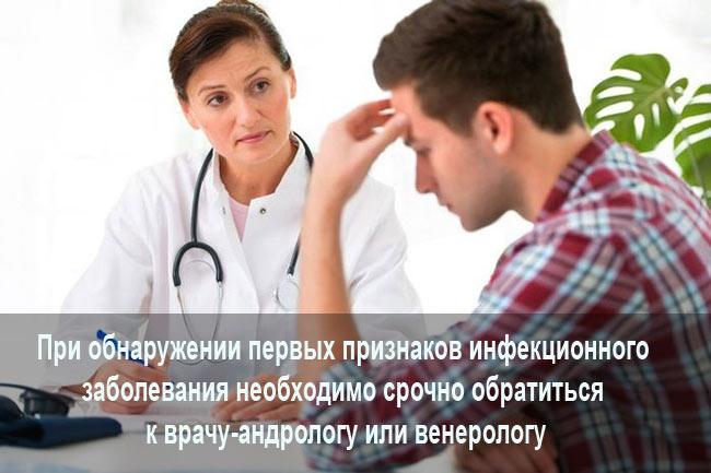 Мужчина на приеме у врача венеролога