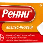 Ренни апельсиновый таблетки