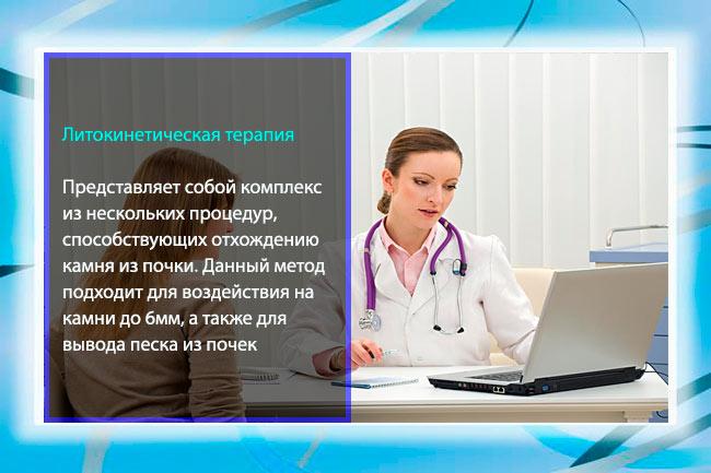 Литокинетическая терапия
