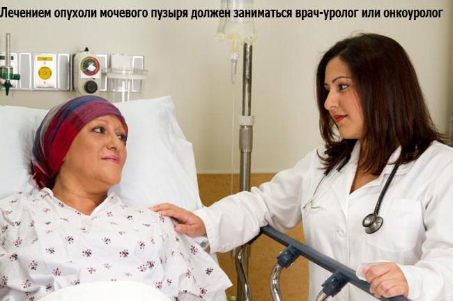 Лечение рака в отделении онкологии