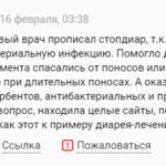 Отзыв о лечении Стопдиаром