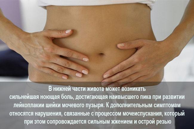 Симптомы лейкоплакии мочевого пузыря