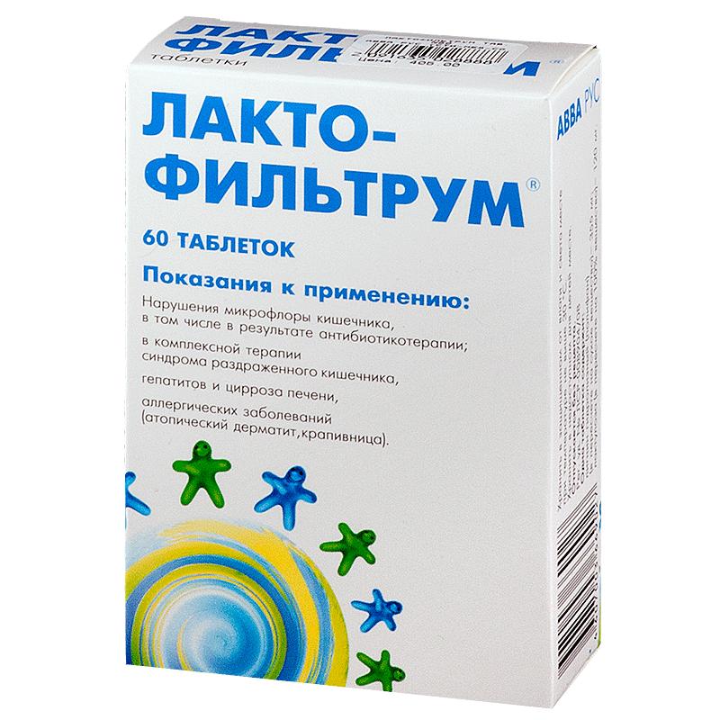 Лактофильтрум таблетки