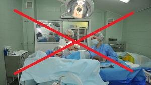 Операция противопоказана