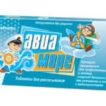 Авиаморе таблетки
