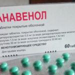 Таблетки Анавенол