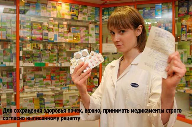 Прием медикаментов по рецепту