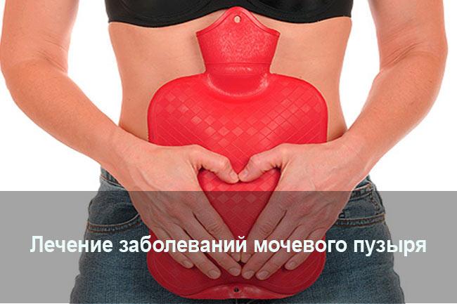 Лечение заболеваний мочевого пузыря