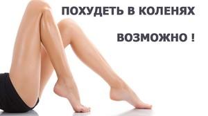 Как похудеть в ногах и коленях