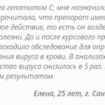 Отзыв о Даклатасвире