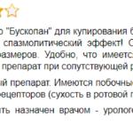 Отзыв врача о Бускопане