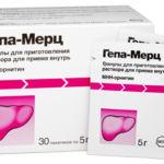 Таблетки Гепа-Мерц
