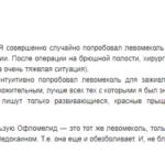 Отзыв с форума о мази Левомеколь