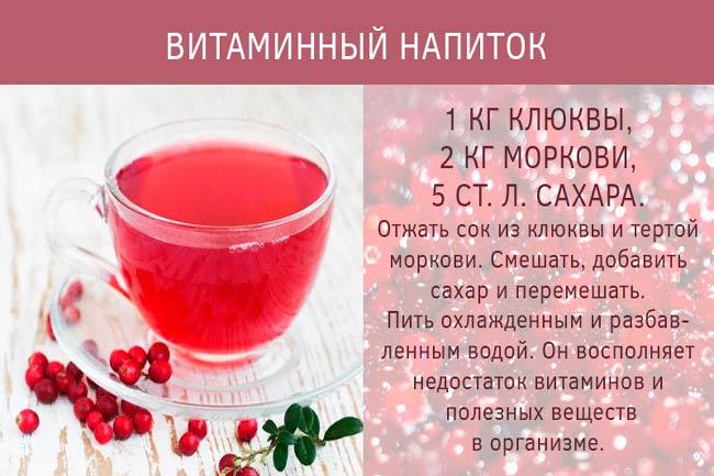 Витаминный напиток из клюквы