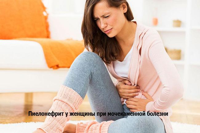 Пиелонефрит при мочекаменной болезни