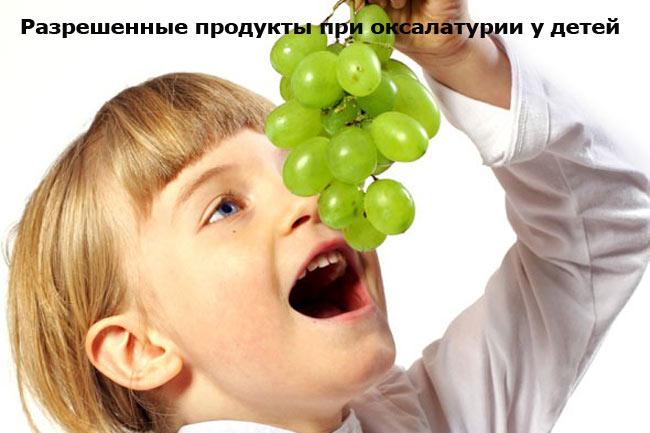 Что разрешается есть при оксалатурии