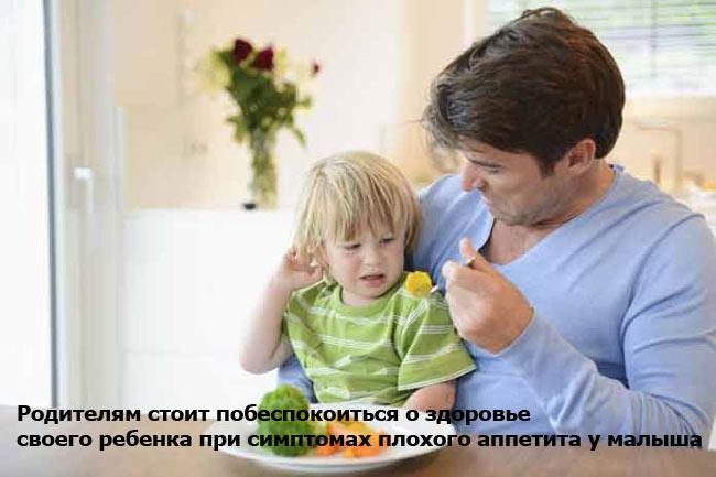 Если у ребенка плохой аппетит