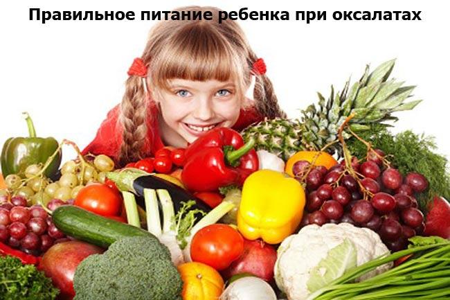 Правильное питание ребенка при оксалатах