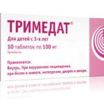 Препарат Тримедат